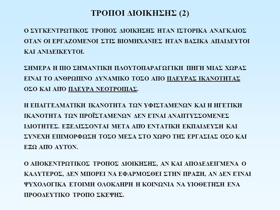 ΤΡΟΠΟΙ ΔΙΟΙΚΗΣΗΣ (3) ΑΞΙΟΠΟΙΗΣΗ ΔΥΝΑΤΟΤΗΤΩΝ ΕΡΓΑΖΟΜΕΝΩΝ ΑΠΟΔΕΣΜΕΥΣΗ ΠΡΩΤΟΒΟΥΛΙΑΣ ΕΜΠΙΣΤΟΣΥΝΗ ΠΡΟΣ ΤΟ ΑΤΟΜΟ ΑΠΟΚΕΝΤΡΩΣΗ ΑΡΜΟΔΙΟΤΗΤΩΝ ΜΕΤΑΒΙΒΑΣΗ ΕΞΟΥΣΙΩΝ ΑΞΙΟΚΡΑΤΙΑ ΕΠΙΒΑΛΛΕΤΑΙ ΦΥΣΙΚΑ ΩΣ ΒΑΣΙΚΗ ΚΑΙ ΑΠΑΡΑΙΤΗΤΗ ΠΡΟΫΠΟΘΕΣΗ ΚΟΙΝΩΝΙΚΗΣ ΑΝΟΔΟΥ Ο ΑΝΘΡΩΠΟΣ ΜΕ ΤΗ ΜΟΝΑΔΙΚΗ ΙΚΑΝΟΤΗΤΑ ΤΟΥ ΝΑ ΣΚΕΠΤΕΤΑΙ, ΝΑ ΔΗΜΙΟΥΡΓΕΙ ΚΑΙ ΝΑ ΕΠΙΝΟΕΙ ΕΊΝΑΙ Η ΠΙΟ ΣΗΜΑΝΤΙΚΗ ΜΟΡΦΗ ΕΠΙΧΕΙΡΗΣΙΑΚΟΥ ΚΕΦΑΛΑΙΟΥ
