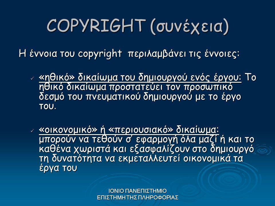 ΙΟΝΙΟ ΠΑΝΕΠΙΣΤΗΜΙΟ ΕΠΙΣΤΗΜΗ ΤΗΣ ΠΛΗΡΟΦΟΡΙΑΣ COPYRIGHT (συνέχεια) Η έννοια του copyright περιλαμβάνει τις έννοιες: Η έννοια του copyright περιλαμβάνει