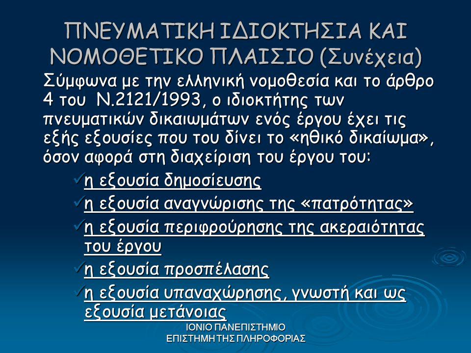 ΙΟΝΙΟ ΠΑΝΕΠΙΣΤΗΜΙΟ ΕΠΙΣΤΗΜΗ ΤΗΣ ΠΛΗΡΟΦΟΡΙΑΣ ΠΝΕΥΜΑΤΙΚΗ ΙΔΙΟΚΤΗΣΙΑ ΚΑΙ ΝΟΜΟΘΕΤΙΚΟ ΠΛΑΙΣΙΟ (Συνέχεια) Σύμφωνα με την ελληνική νομοθεσία και το άρθρο 4 τ