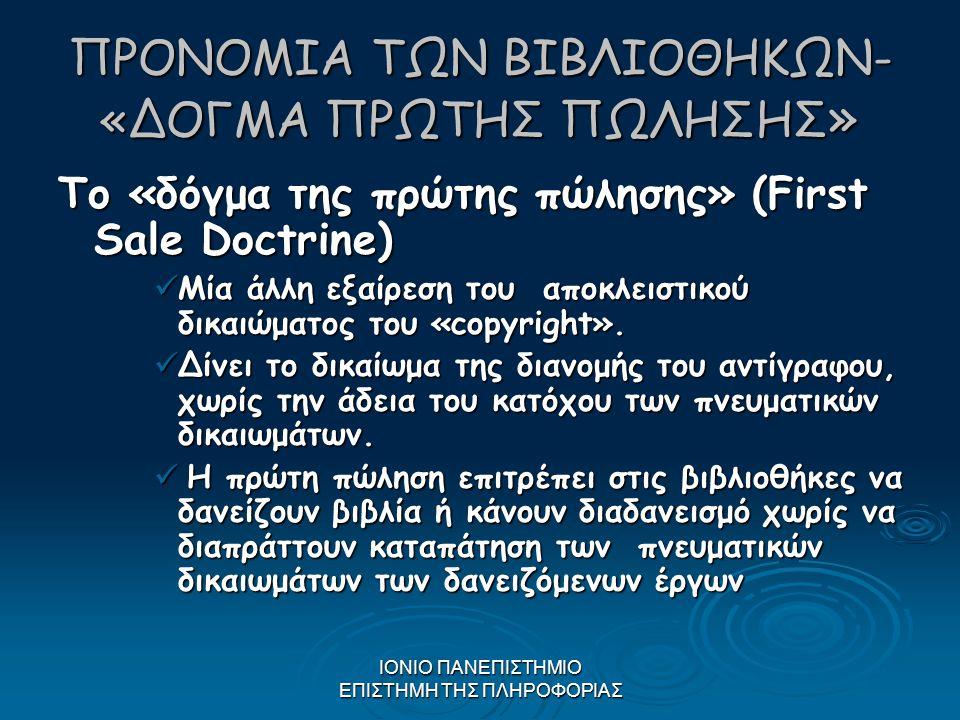 ΙΟΝΙΟ ΠΑΝΕΠΙΣΤΗΜΙΟ ΕΠΙΣΤΗΜΗ ΤΗΣ ΠΛΗΡΟΦΟΡΙΑΣ ΠΡΟΝΟΜΙΑ ΤΩΝ ΒΙΒΛΙΟΘΗΚΩΝ- «ΔΟΓΜΑ ΠΡΩΤΗΣ ΠΩΛΗΣΗΣ » Το «δόγμα της πρώτης πώλησης» (First Sale Doctrine) Μία