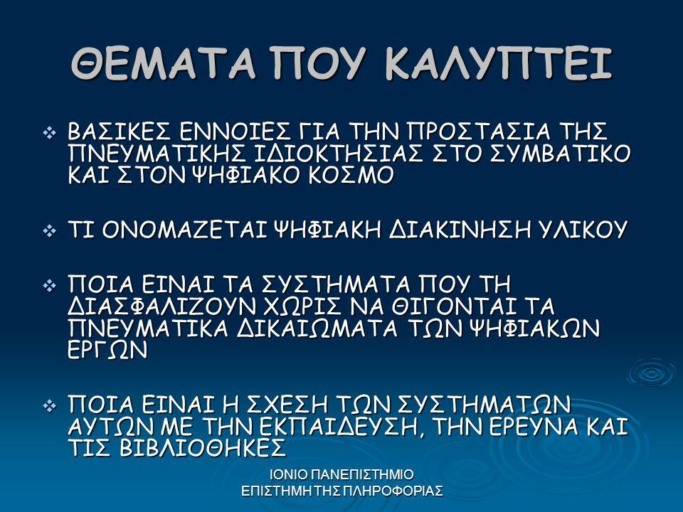 ΙΟΝΙΟ ΠΑΝΕΠΙΣΤΗΜΙΟ ΕΠΙΣΤΗΜΗ ΤΗΣ ΠΛΗΡΟΦΟΡΙΑΣ ΘΕΜΑΤΑ ΠΟΥ ΚΑΛΥΠΤΕΙ  ΒΑΣΙΚΕΣ ΕΝΝΟΙΕΣ ΓΙΑ ΤΗΝ ΠΡΟΣΤΑΣΙΑ ΤΗΣ ΠΝΕΥΜΑΤΙΚΗΣ ΙΔΙΟΚΤΗΣΙΑΣ ΣΤΟ ΣΥΜΒΑΤΙΚΟ ΚΑΙ ΣΤΟΝ
