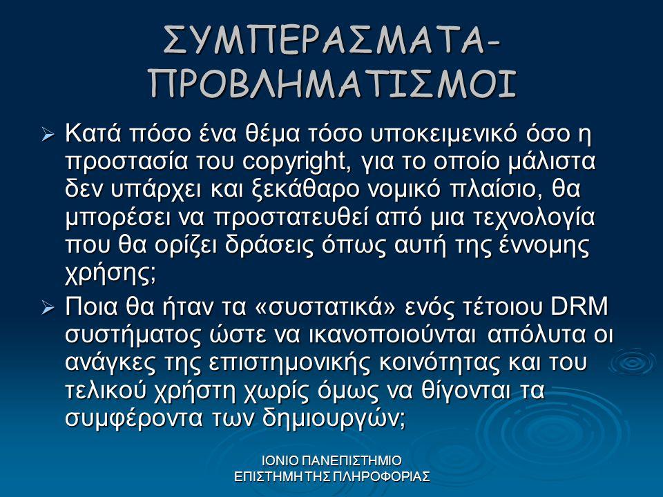ΙΟΝΙΟ ΠΑΝΕΠΙΣΤΗΜΙΟ ΕΠΙΣΤΗΜΗ ΤΗΣ ΠΛΗΡΟΦΟΡΙΑΣ ΣΥΜΠΕΡΑΣΜΑΤΑ- ΠΡΟΒΛΗΜΑΤΙΣΜΟΙ  Κατά πόσο ένα θέμα τόσο υποκειμενικό όσο η προστασία του copyright, για το