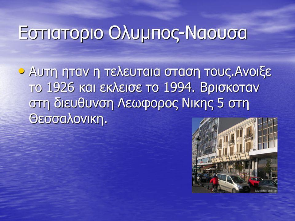 Εστιατοριο Ολυμπος-Ναουσα Αυτη ηταν η τελευταια σταση τους.Ανοιξε το 1926 και εκλεισε το 1994. Βρισκοταν στη διευθυνση Λεωφορος Νικης 5 στη Θεσσαλονικ