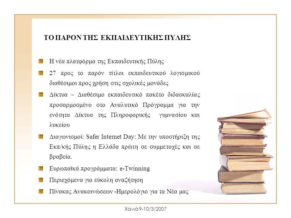 Χανιά 9-10/3/2007 Η νέα πλατφόρμα της Εκπαιδευτικής Πύλης 27 προς το παρόν τίτλοι εκπαιδευτικού λογισμικού διαθέσιμοι προς χρήση στις σχολικές μονάδες