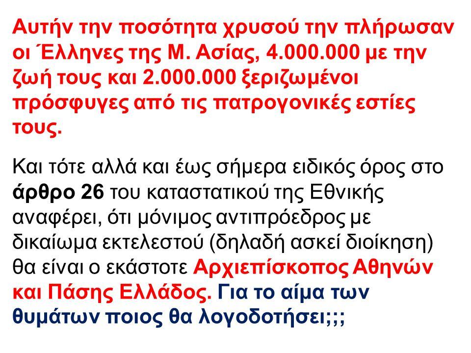 Αυτήν την ποσότητα χρυσού την πλήρωσαν οι Έλληνες της Μ. Ασίας, 4.000.000 με την ζωή τους και 2.000.000 ξεριζωμένοι πρόσφυγες από τις πατρογονικές εστ
