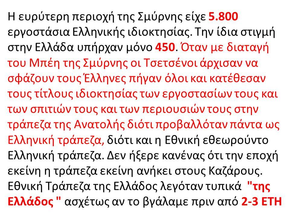 Η ευρύτερη περιοχή της Σμύρνης είχε 5.800 εργοστάσια Ελληνικής ιδιοκτησίας. Την ίδια στιγμή στην Ελλάδα υπήρχαν μόνο 450. Όταν με διαταγή του Μπέη της