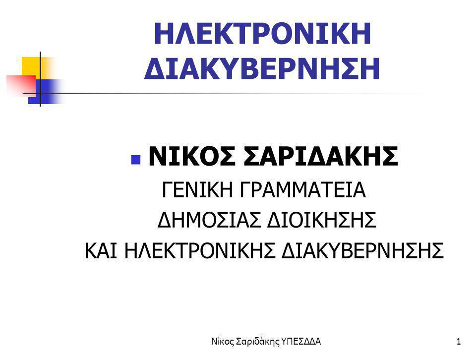 Νίκος Σαριδάκης ΥΠΕΣΔΔΑ62 i2010 egov: Στόχος 4 Δημιουργία αναγκαίων συνθηκών Μέχρι το 2010 όλοι οι Ευρωπαίοι πολίτες και οι επιχειρήσεις θα επωφελούνται από την ασφαλή και εύκολη ταυτοποίηση τους, με ηλεκτρονικά μέσα,κατά τις συναλλαγές τους με τις δημόσιες Υπηρεσίες σε οποιοδήποτε Κράτος - Μέλος