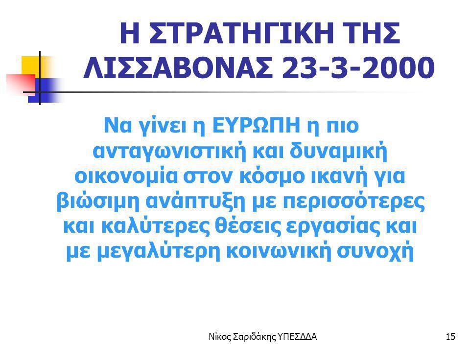 Νίκος Σαριδάκης ΥΠΕΣΔΔΑ15 Η ΣΤΡΑΤΗΓΙΚΗ ΤΗΣ ΛΙΣΣΑΒΟΝΑΣ 23-3-2000 Να γίνει η ΕΥΡΩΠΗ η πιο ανταγωνιστική και δυναμική οικονομία στον κόσμο ικανή για βιώσ