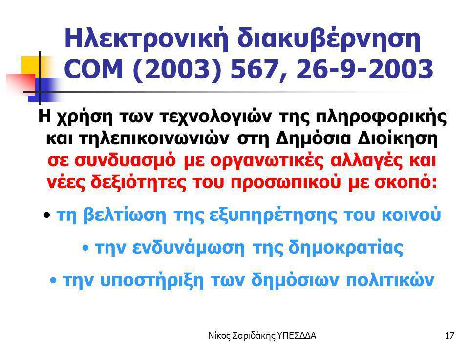 Νίκος Σαριδάκης ΥΠΕΣΔΔΑ17 Ηλεκτρονική διακυβέρνηση COM (2003) 567, 26-9-2003 Η χρήση των τεχνολογιών της πληροφορικής και τηλεπικοινωνιών στη Δημόσια