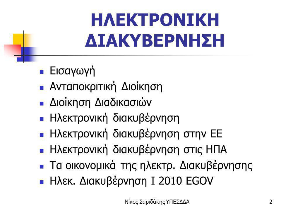 Νίκος Σαριδάκης ΥΠΕΣΔΔΑ2 ΗΛΕΚΤΡΟΝΙΚΗ ΔΙΑΚΥΒΕΡΝΗΣΗ Εισαγωγή Ανταποκριτική Διοίκηση Διοίκηση Διαδικασιών Ηλεκτρονική διακυβέρνηση Ηλεκτρονική διακυβέρνη