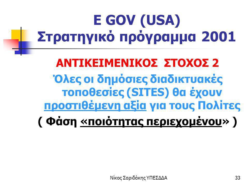 Νίκος Σαριδάκης ΥΠΕΣΔΔΑ33 E GOV (USA) Στρατηγικό πρόγραμμα 2001 ΑΝΤΙΚΕΙΜΕΝΙΚΟΣ ΣΤΟΧΟΣ 2 Όλες οι δημόσιες διαδικτυακές τοποθεσίες (SITES) θα έχουν προσ