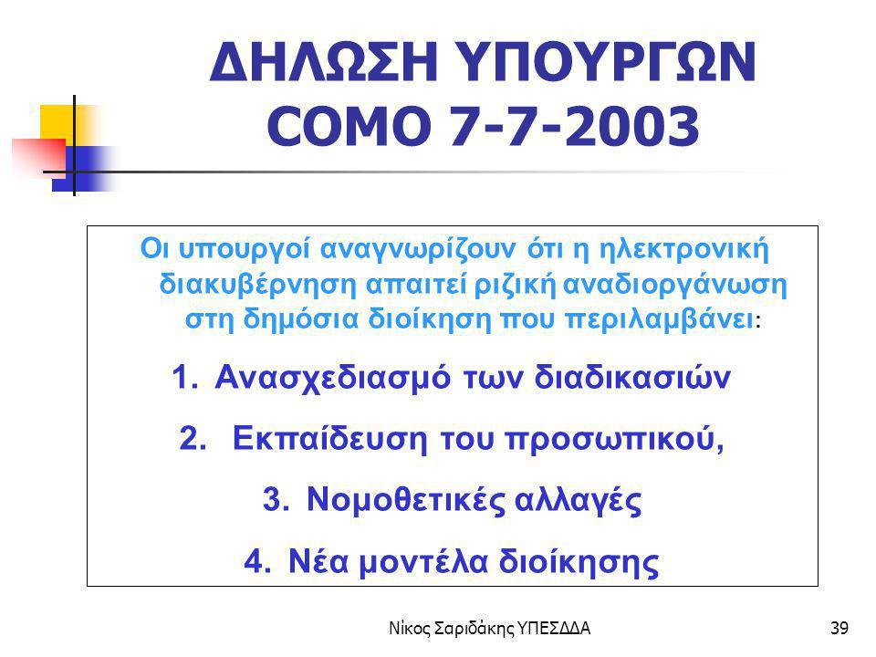 Νίκος Σαριδάκης ΥΠΕΣΔΔΑ39 ΔΗΛΩΣΗ ΥΠΟΥΡΓΩΝ COMO 7-7-2003 Οι υπουργοί αναγνωρίζουν ότι η ηλεκτρονική διακυβέρνηση απαιτεί ριζική αναδιοργάνωση στη δημόσ