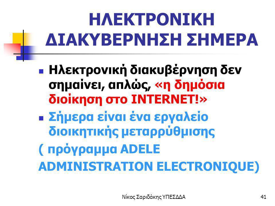 Νίκος Σαριδάκης ΥΠΕΣΔΔΑ41 ΗΛΕΚΤΡΟΝΙΚΗ ΔΙΑΚΥΒΕΡΝΗΣΗ ΣΗΜΕΡΑ Ηλεκτρονική διακυβέρνηση δεν σημαίνει, απλώς, «η δημόσια διοίκηση στο INTERNET!» Σήμερα είνα