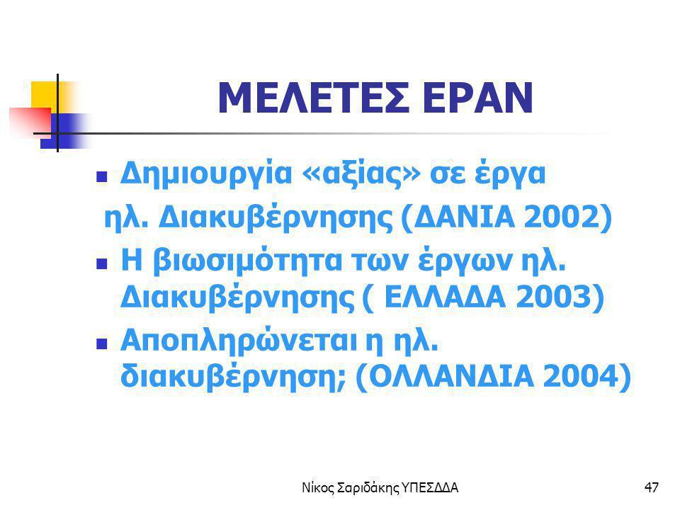 Νίκος Σαριδάκης ΥΠΕΣΔΔΑ47 ΜΕΛΕΤΕΣ EPAN Δημιουργία «αξίας» σε έργα ηλ. Διακυβέρνησης (ΔΑΝΙΑ 2002) Η βιωσιμότητα των έργων ηλ. Διακυβέρνησης ( ΕΛΛΑΔΑ 20