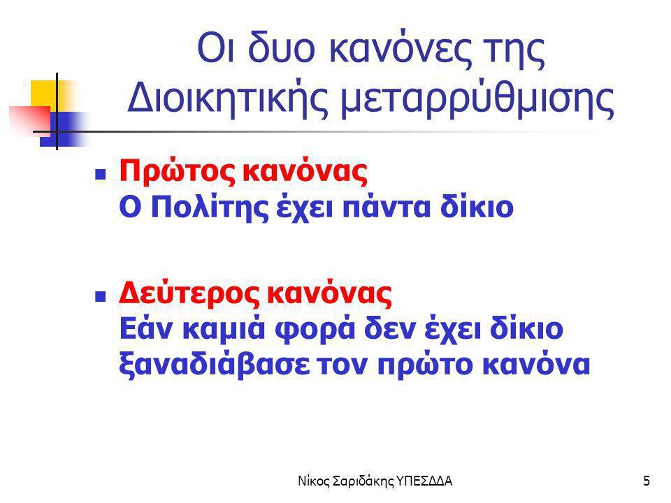 Νίκος Σαριδάκης ΥΠΕΣΔΔΑ5 Οι δυο κανόνες της Διοικητικής μεταρρύθμισης Πρώτος κανόνας Ο Πολίτης έχει πάντα δίκιο Δεύτερος κανόνας Εάν καμιά φορά δεν έχ