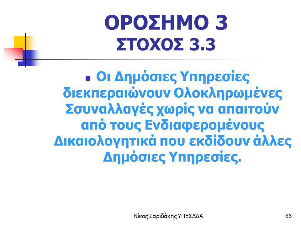 Νίκος Σαριδάκης ΥΠΕΣΔΔΑ86 ΟΡΟΣΗΜΟ 3 ΣΤΟΧΟΣ 3.3 Οι Δημόσιες Υπηρεσίες διεκπεραιώνουν Oλοκληρωμένες Σσυναλλαγές χωρίς να απαιτούν από τους Ενδιαφερομένο