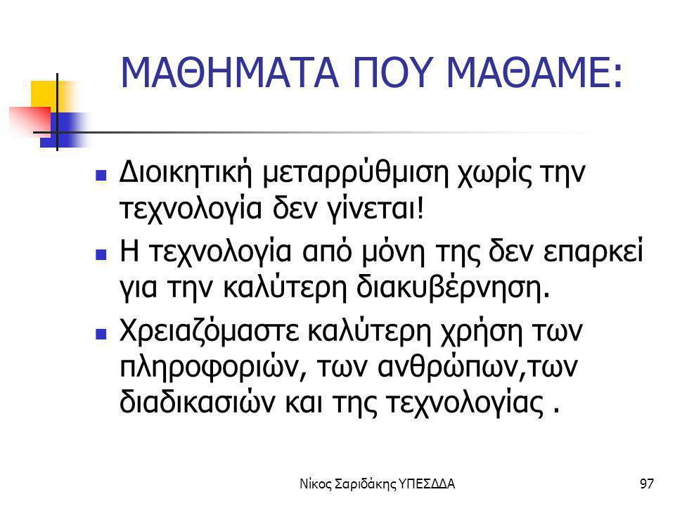 Νίκος Σαριδάκης ΥΠΕΣΔΔΑ97 ΜΑΘΗΜΑΤΑ ΠΟΥ ΜΑΘΑΜΕ: Διοικητική μεταρρύθμιση χωρίς την τεχνολογία δεν γίνεται! Η τεχνολογία από μόνη της δεν επαρκεί για την