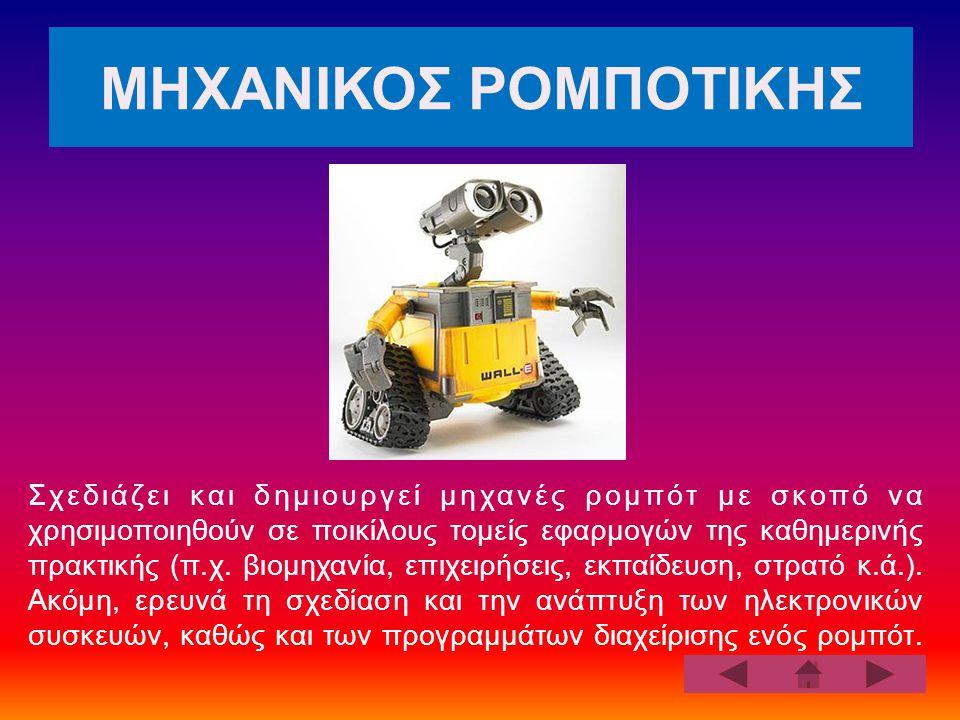 Σχεδιάζει και δημιουργεί μηχανές ρομπότ με σκοπό να χρησιμοποιηθούν σε ποικίλους τομείς εφαρμογών της καθημερινής πρακτικής (π.χ.