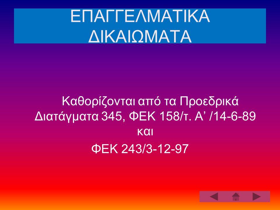 ΕΠΑΓΓΕΛΜΑΤΙΚΑ ΔΙΚΑΙΩΜΑΤΑ Kαθορίζονται από τα Προεδρικά Διατάγματα 345, ΦΕΚ 158/τ.