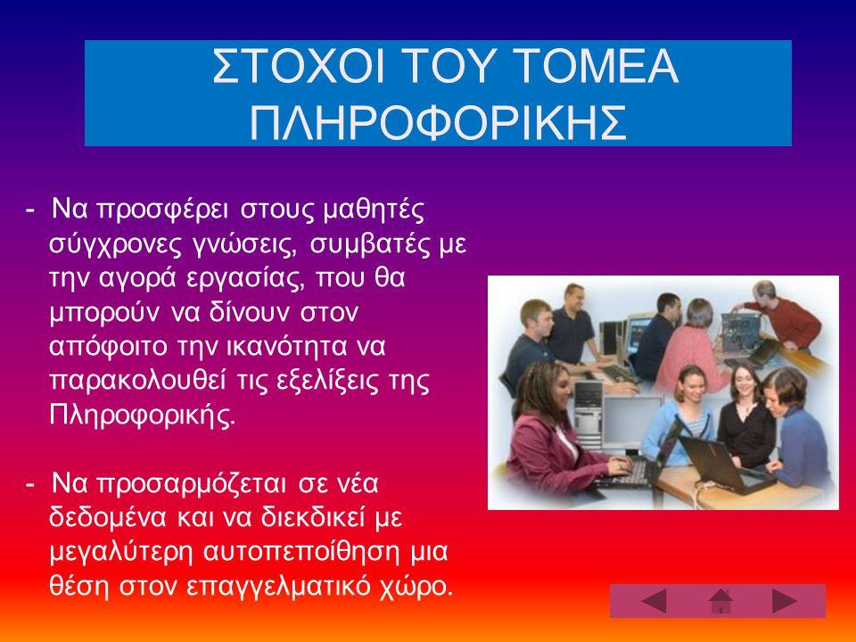 - ΥΠΕΠΘ, Γραφείο Ενημέρωσης Πολιτών: Ανδρέα Παπανδρέου 37, 151 80, Μαρούσι, τηλ.: 210-3442505-6-8, 210-3442514-520, φαξ: 210-3442365, www.ypepth.gr www.ypepth.gr -ΑTEI Σερρών: Τμήμα Πληροφορικής και Επικοινωνιών, Τέρμα Μαγνησίας, 621 34, Σέρρες, τηλ.: 23210-49118, 49128, φαξ: 23210-49118, - e-mail: pliroforiki@teiser.gr, http://www.teiser.gr/icd/index.htmlhttp://www.teiser.gr/icd/index.html -Εθνικό Μετσόβιο Πολυτεχνείο: Τμήμα Ηλεκτρολόγων Μηχανικών και Μηχανικών Υπολογιστών, Ηρώων Πολυτεχνείου 9, Πολυτεχνειούπολη, 157 73, Ζωγράφου, τηλ.: 210-7723993, 7723997, φαξ: 210-7723991, www.ece.ntua.gr/index.html www.ece.ntua.gr/index.html -Πολυτεχνείο Κρήτης: Τμήμα Ηλεκτρονικών Μηχανικών και Μηχανικών Υπολογιστών, Πολυτεχνειούπολη, Κουνουπιδιανά, 731 00, Χανιά, τηλ.: 28210-37217-8, 37201, φαξ: 28210-37542, 37202, www.ece.tuc.grwww.ece.tuc.gr - Πανεπιστήμιο Δυτικής Μακεδονίας: Τμήμα Μηχανικών Πληροφορικής και Τηλεπικοινωνιών, Πάρκο Αγίου Δημητρίου, 501 00, Κοζάνη, τηλ.: 24610- 56500, e-mail: info@uowm.gr, http://www.icte.uowm.gr/http://www.icte.uowm.gr/ ΠΗΓΕΣ