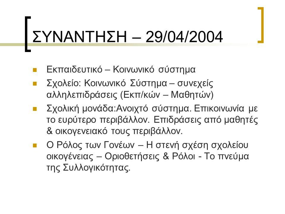 ΣΥΝΑΝΤΗΣΗ – 29/04/2004 Εκπαιδευτικό – Κοινωνικό σύστημα Σχολείο: Κοινωνικό Σύστημα – συνεχείς αλληλεπιδράσεις (Εκπ/κών – Μαθητών) Σχολική μονάδα:Ανοιχτό σύστημα.