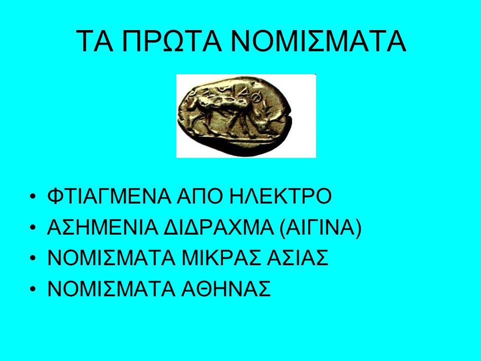 ΝΟΜΙΣΜΑΤΟΚΟΠΕΙΑ ΧΡΟΝΟΛΟΓΗΣΗ 510 π.Χ. ΑΙΓΙΝΑ – ΦΕΙΔΩΝΑΣ ΑΘΗΝΑ - ΣΟΛΩΝΑΣ