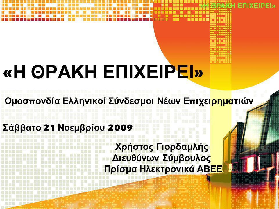 « Η ΘΡΑΚΗ ΕΠΙΧΕΙΡΕΙ » Ομοσ π ονδία Ελληνικοί Σύνδεσμοι Νέων Ε π ιχειρηματιών Σάββατο 21 Νοεμβρίου 2009 Χρήστος Γιορδαμλής Διευθύνων Σύμβουλος Πρίσμα Η