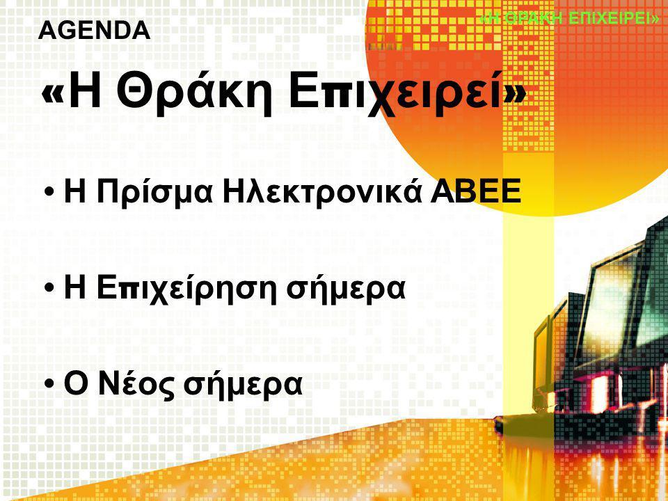 Κύκλος Εργασιών το 2008 : 3.890.000 € Α π ασχολεί σήμερα : 40 με Μισθωτή σχέση εργασίας 18 Μόνιμους Εξωτερικούς Συνεργάτες «Η ΘΡΑΚΗ ΕΠΙΧΕΙΡΕΙ»