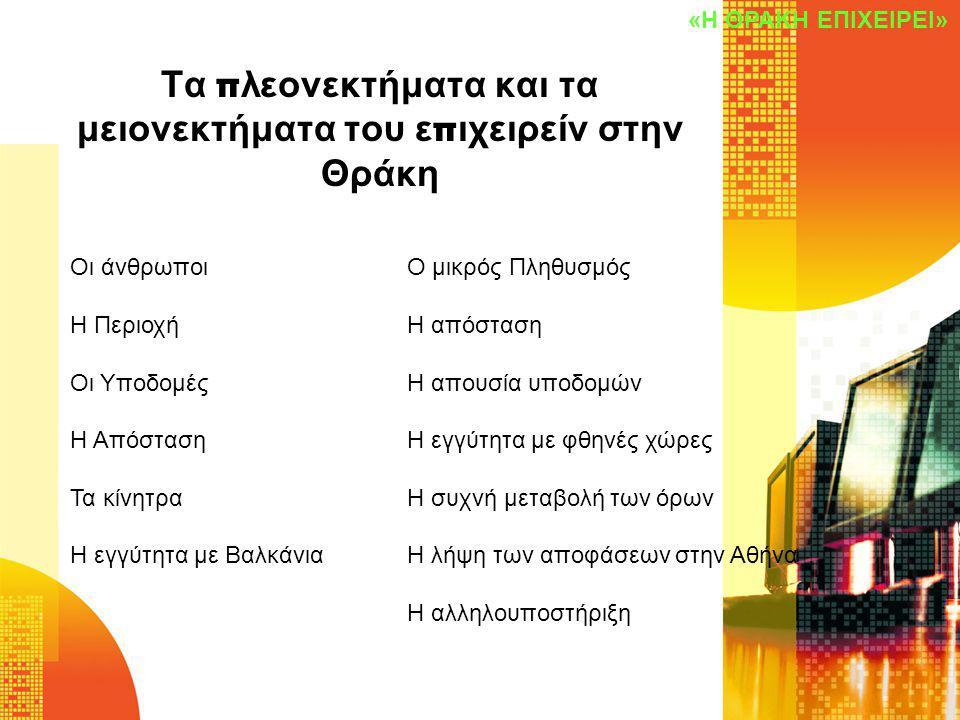 Τα π λεονεκτήματα και τα μειονεκτήματα του ε π ιχειρείν στην Θράκη Οι άνθρωποι Η Περιοχή Οι Υποδομές Η Απόσταση Τα κίνητρα Η εγγύτητα με Βαλκάνια Ο μι