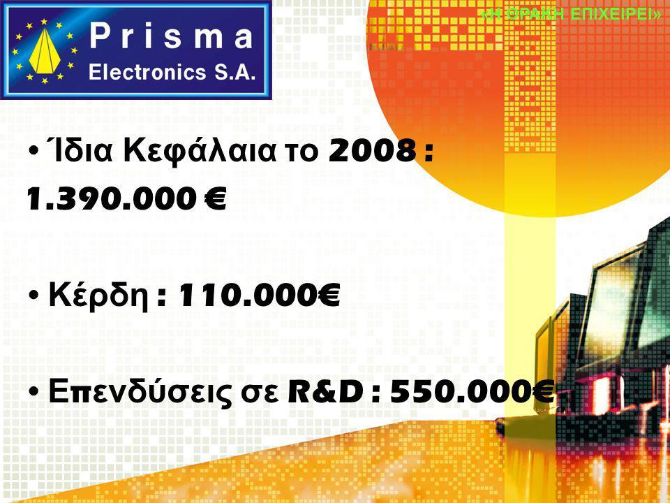 Ίδια Κεφάλαια το 2008 : 1.390.000 € Κέρδη : 110.000€ Ε π ενδύσεις σε R&D : 550.000€ «Η ΘΡΑΚΗ ΕΠΙΧΕΙΡΕΙ»