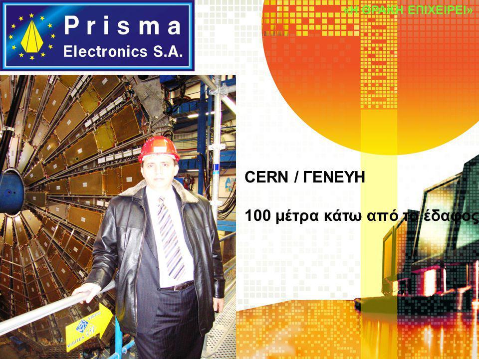 CERN / ΓΕΝΕΥΗ 100 μέτρα κάτω από το έδαφος