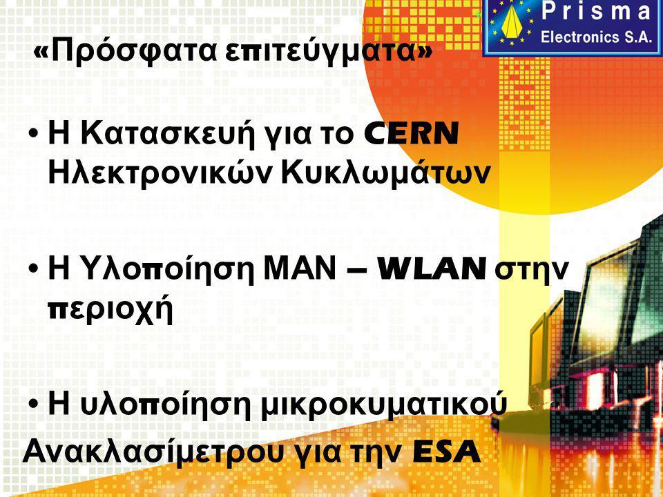 « Πρόσφατα ε π ιτεύγματα » Η Κατασκευή για το CERN Ηλεκτρονικών Κυκλωμάτων Η Υλο π οίηση ΜΑΝ – WLAN στην π εριοχή Η υλο π οίηση μικροκυματικού Ανακλασ