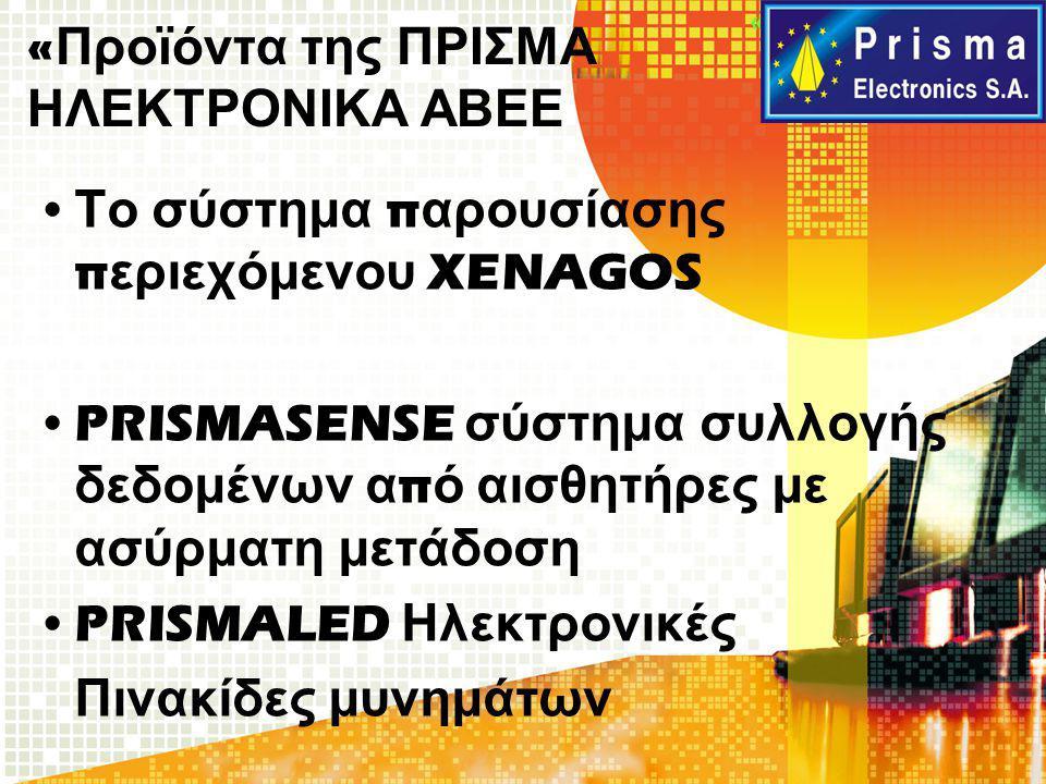 « Προϊόντα της ΠΡΙΣΜΑ ΗΛΕΚΤΡΟΝΙΚΑ ΑΒΕΕ Το σύστημα π αρουσίασης π εριεχόμενου XENAGOS PRISMASENSE σύστημα συλλογής δεδομένων α π ό αισθητήρες με ασύρμα