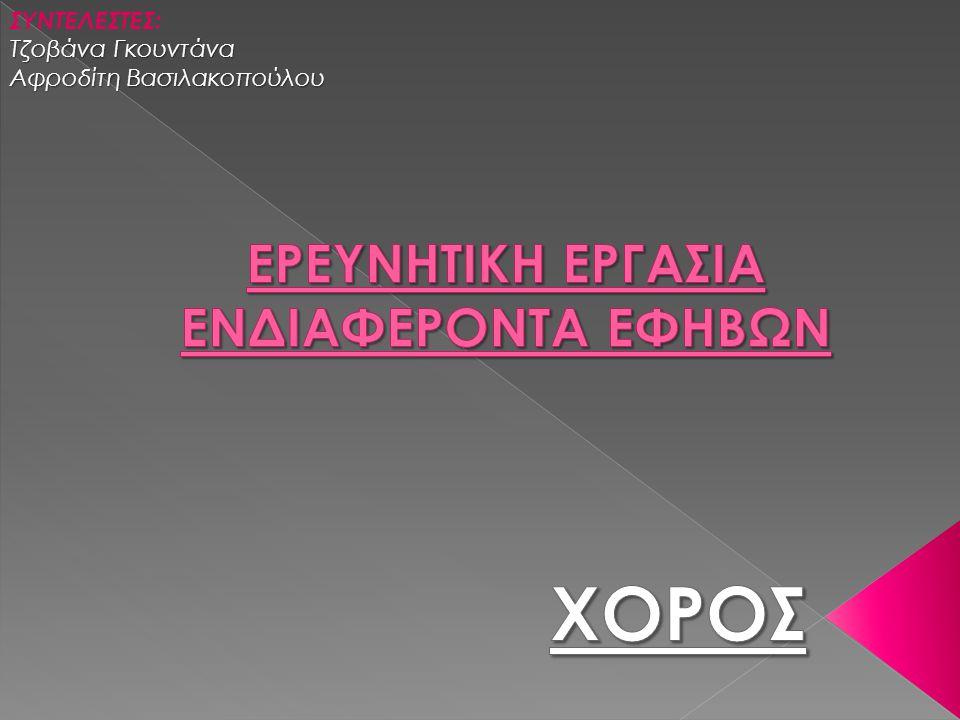 ΣΥΝΤΕΛΕΣΤΕΣ: Τζοβάνα Γκουντάνα Αφροδίτη Βασιλακοπούλου