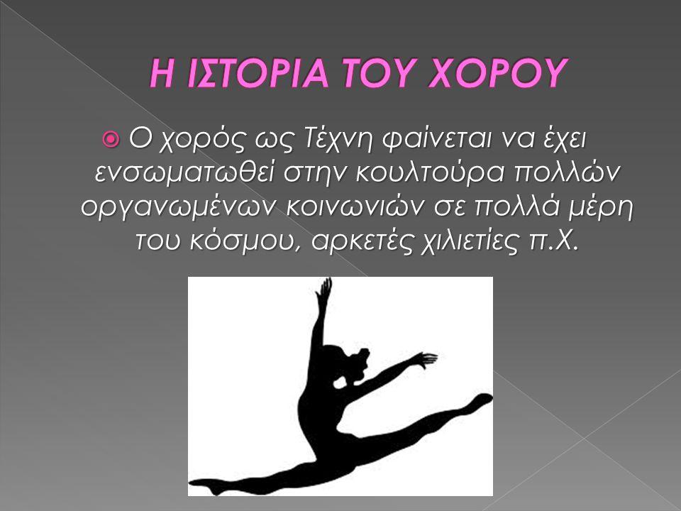  Ο χορός ως Τέχνη φαίνεται να έχει ενσωματωθεί στην κουλτούρα πολλών οργανωμένων κοινωνιών σε πολλά μέρη του κόσμου, αρκετές χιλιετίες π.Χ.