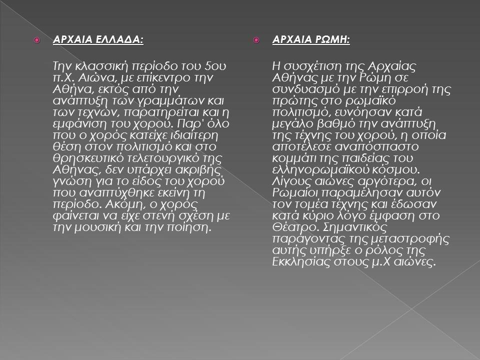  ΑΡΧΑΙΑ ΕΛΛΑΔΑ: Την κλασσική περίοδο του 5ου π.Χ. Αιώνα, με επίκεντρο την Αθήνα, εκτός από την ανάπτυξη των γραμμάτων και των τεχνών, παρατηρείται κα