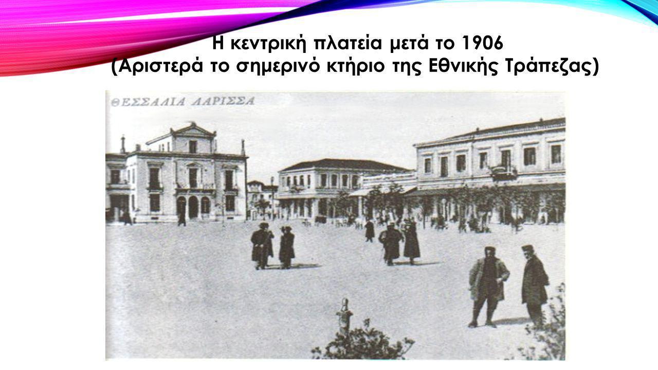 Η κεντρική πλατεία μετά το 1906 (Αριστερά το σημερινό κτήριο της Εθνικής Τράπεζας)