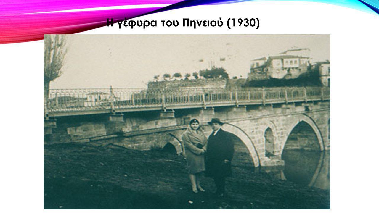 Η γέφυρα του Πηνειού (1930)