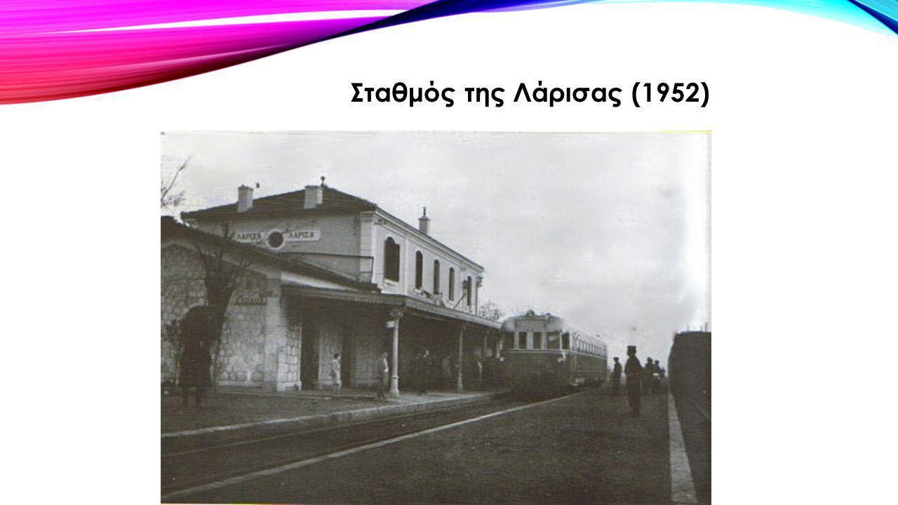 Σταθμός της Λάρισας (1952)