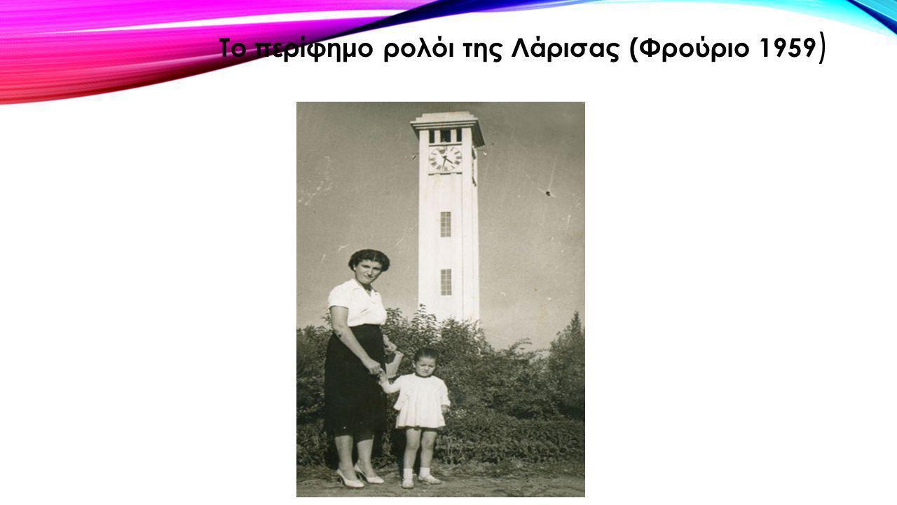 Το περίφημο ρολόι της Λάρισας (Φρούριο 1959 )