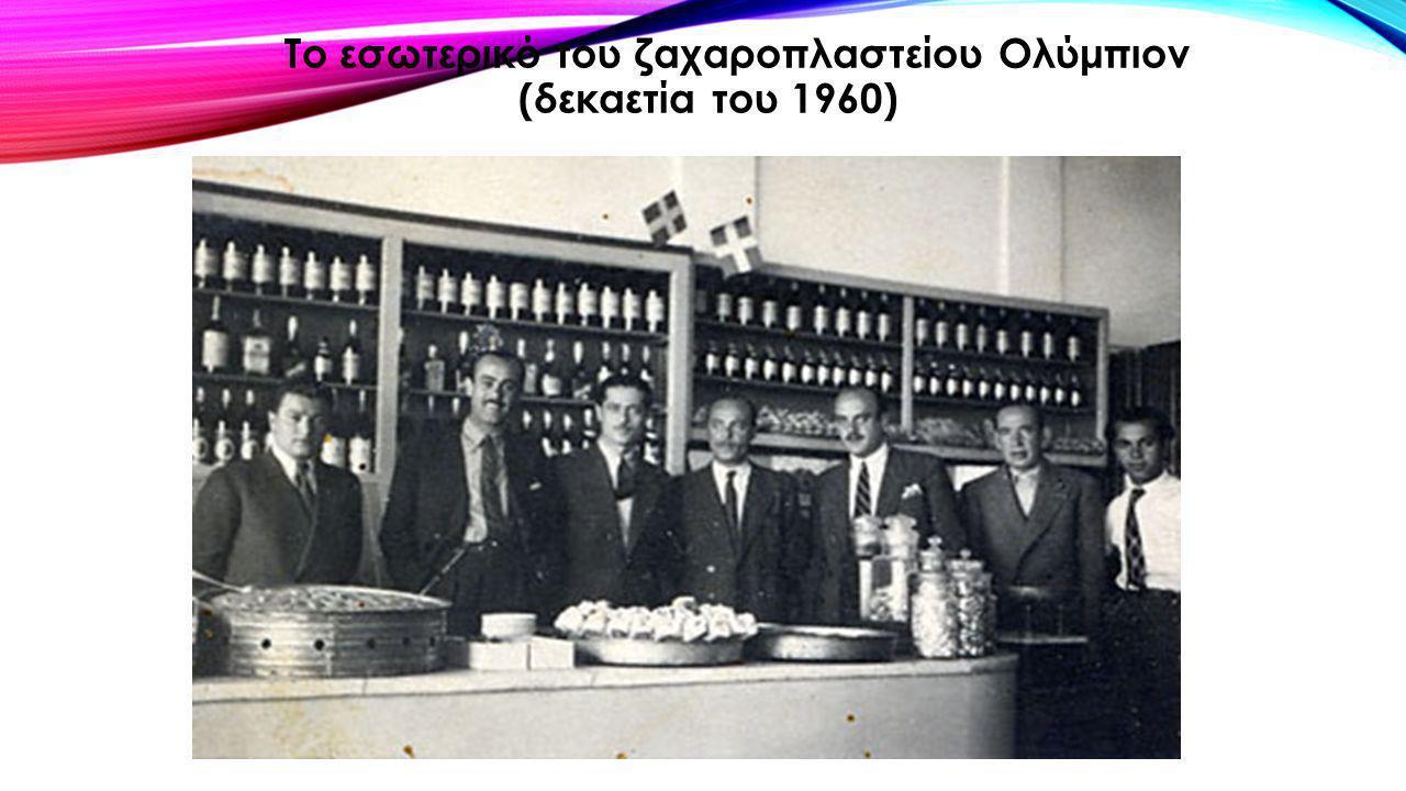 Το εσωτερικό του ζαχαροπλαστείου Ολύμπιον (δεκαετία του 1960)