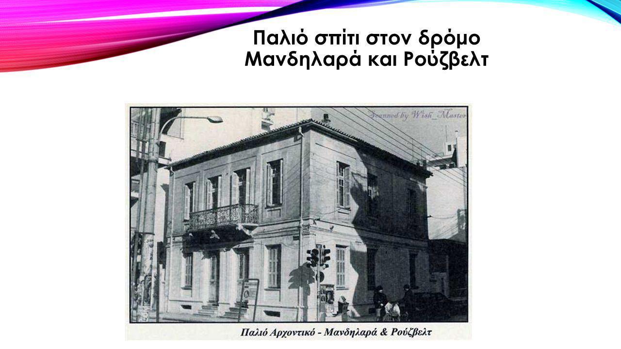 Παλιό σπίτι στον δρόμο Μανδηλαρά και Ρούζβελτ