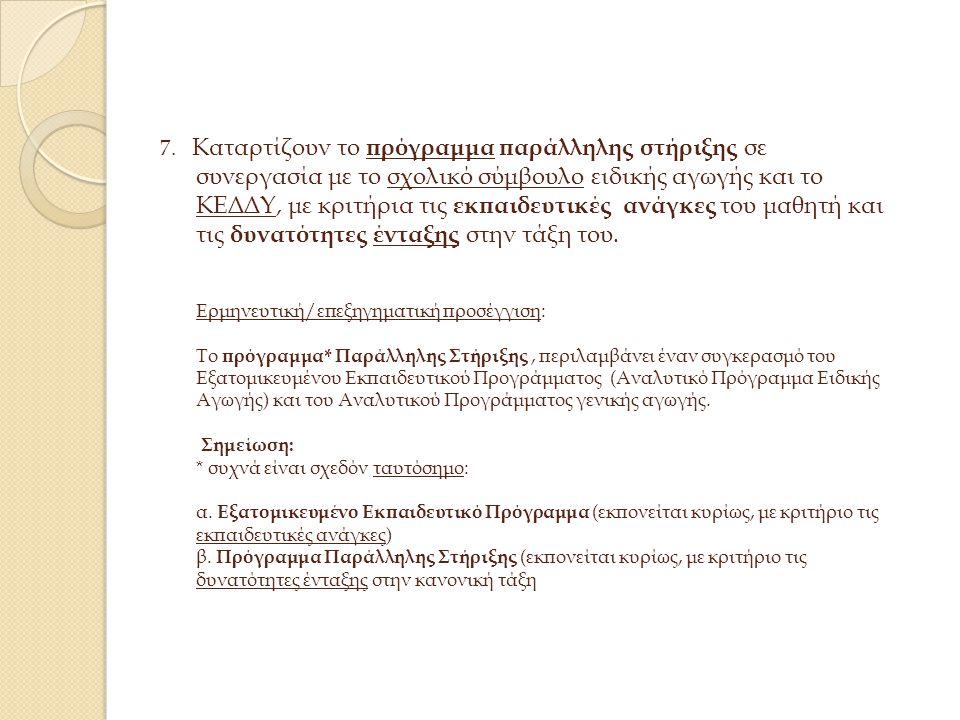 1.ΑΤΟΜΙΚΟ ΕΚΠΑΙΔΕΥΤΙΚΟ ΠΡΟΓΡΑΜΜΑ (1) * 2. ΕΒΔΟΜΑΔΙΑΙΟ ΠΡΟΓΡΑΜΜΑ 3.