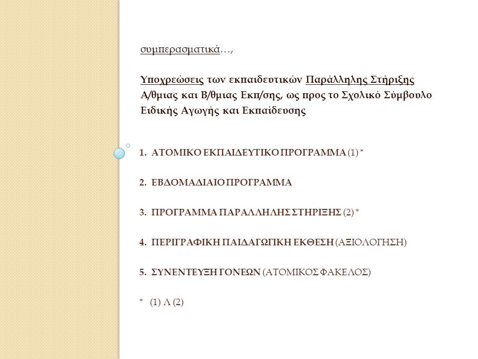 1. ΑΤΟΜΙΚΟ ΕΚΠΑΙΔΕΥΤΙΚΟ ΠΡΟΓΡΑΜΜΑ (1) * 2. ΕΒΔΟΜΑΔΙΑΙΟ ΠΡΟΓΡΑΜΜΑ 3. ΠΡΟΓΡΑΜΜΑ ΠΑΡΑΛΛΗΛΗΣ ΣΤΗΡΙΞΗΣ (2) * 4. ΠΕΡΙΓΡΑΦΙΚΗ ΠΑΙΔΑΓΩΓΙΚΗ ΕΚΘΕΣΗ (ΑΞΙΟΛΟΓΗΣΗ)