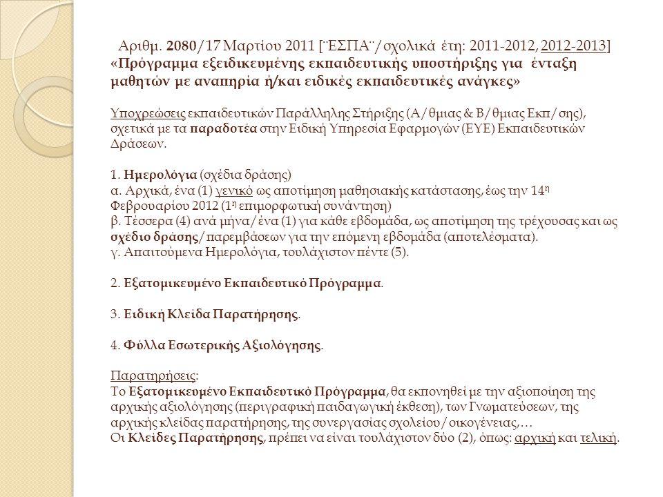 Αριθμ. 2080 /17 Μαρτίου 2011 [¨ΕΣΠΑ¨/σχολικά έτη: 2011-2012, 2012-2013] «Πρόγραμμα εξειδικευμένης εκπαιδευτικής υποστήριξης για ένταξη μαθητών με αναπ