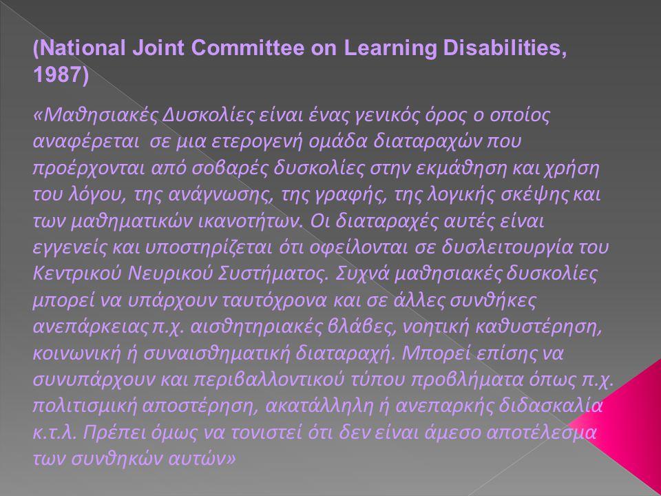 ( National Joint Committee on Learning Disabilities, 1987) «Μαθησιακές Δυσκολίες είναι ένας γενικός όρος ο οποίος αναφέρεται σε μια ετερογενή ομάδα δι