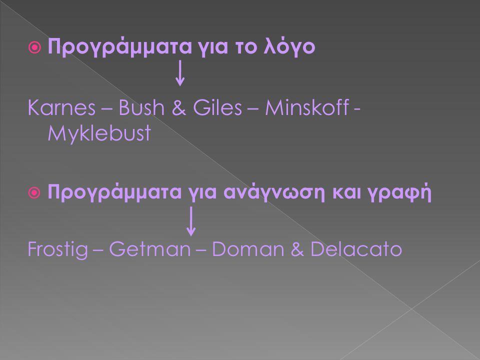  Προγράμματα για το λόγο Karnes – Bush & Giles – Minskoff - Myklebust  Προγράμματα για ανάγνωση και γραφή Frostig – Getman – Doman & Delacato