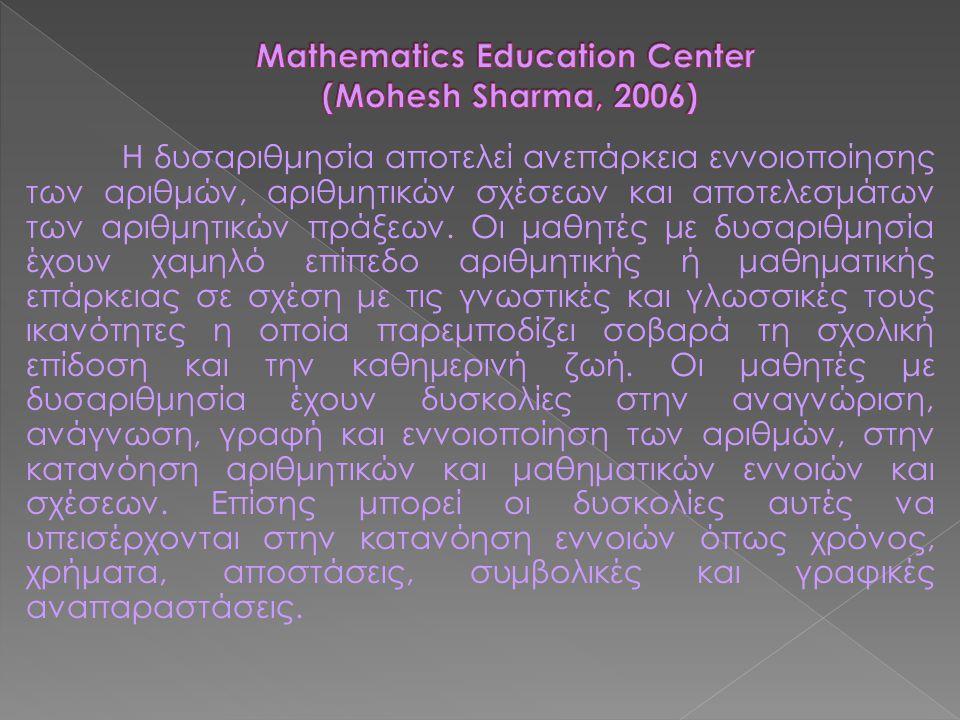 Η δυσαριθμησία αποτελεί ανεπάρκεια εννοιοποίησης των αριθμών, αριθμητικών σχέσεων και αποτελεσμάτων των αριθμητικών πράξεων. Οι μαθητές με δυσαριθμησί