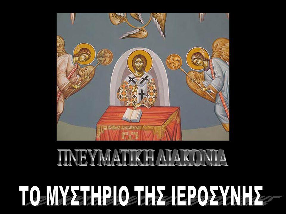Το μυστήριο της Ιεροσύνης συνέστησε: 1.Ο Χριστός. 2.Οι απόστολοι. 3.Κανείς.
