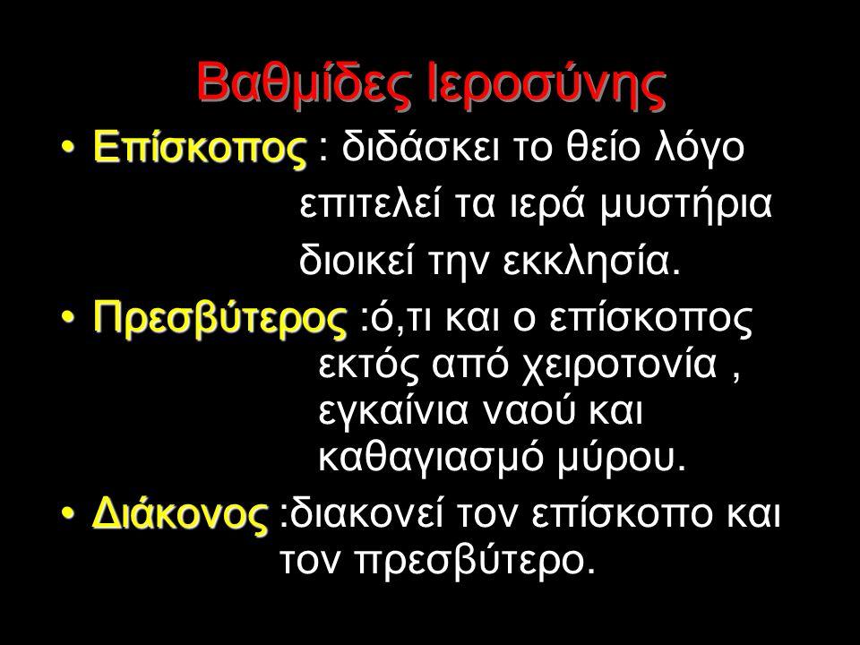 ΧΕΙΡΟΤΟΝΙΑ